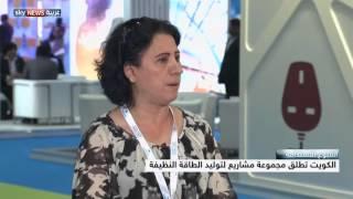 الكويت.. مشاريع لتوليد الطاقة النظيفة