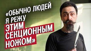 Судмедэксперт Борис Немаленький человек