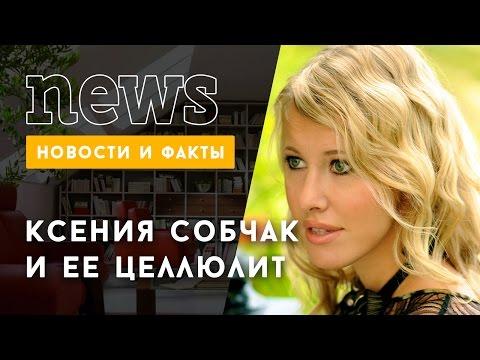 Ксения Собчак: целлюлит сводит ее с ума