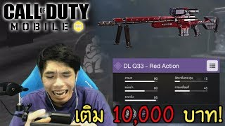 เติมครึ่ง 10,000 บาทจะเอาปืนสไนสีม่วง! | Call of Duty Mobile
