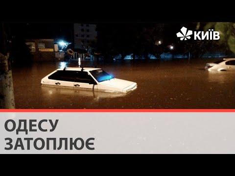 В Одесі повінь: затопило центр, не приземляються літаки