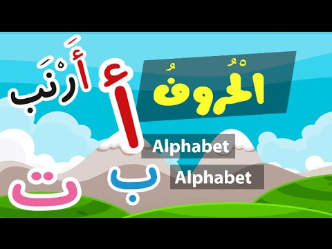 Learn Arabic Alphabet Apprendre L Alphabet Arabe تعلم الحروف العربية