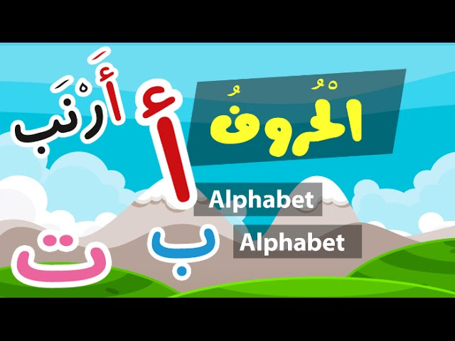 Learn Arabic Alphabet   - Apprendre l'alphabet arabe  - تعلم الحروف العربية