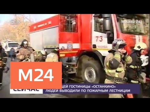 """Пожар в гостинице """"Останкино"""" ликвидировали - Москва 24"""