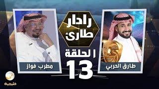 برنامج رادار طارئ مع طارق الحربي الحلقة 13 - ضيف الحلقة مطرب فواز