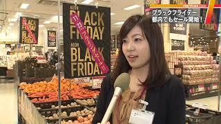 東京でも「ブラックフライデー」 イオン ブラックフライデー 検索動画 2