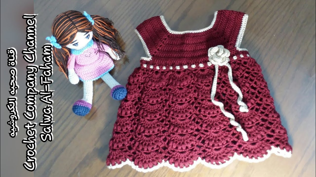 d5f568c1d كروشيه فستان بناتى جميل _ How To Crochet a girl dress - YouTube