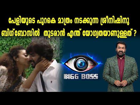 Big Boss Malayalam : ശ്രീനിഷ് പുറത്ത് പോവണം | filmibeat Malayalam thumbnail