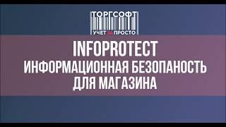 Торгсофт InfoProtect | Информационная безопасность бизнеса
