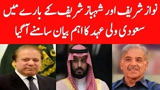 Saudi Prince Muhammad Bin Salman About Nawaz Sharif And Shahbaz Sharif
