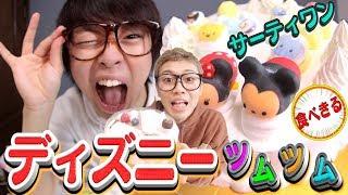 サーティーワンのディズニーツムツムケーキアイスを1人で食べ切る!!!