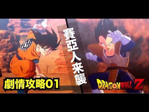 PS4 七龍珠Z 卡卡洛特 白金攻略 #01 進度4% 賽亞人來襲 Dragon Ball Z Kakarot Live ドラゴンボールZ カカロット 生放送 ...