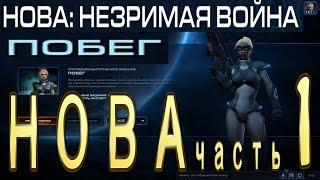 Прохождение StarCraft 2 Nova Covert Ops - Старкрафт 2 Нова незримая война - часть 1 - Побег Эксперт