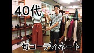 レディースファッションを鳥取県の琴浦にあるオンフラックスの若旦那がご紹介します。今回は秋のコーディネート(リブニットとスカウチョ)...