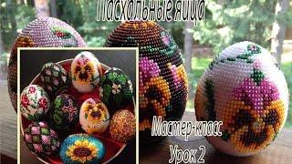 видео Пасхальные яйца из бисера: схемы плетения, мастер класс