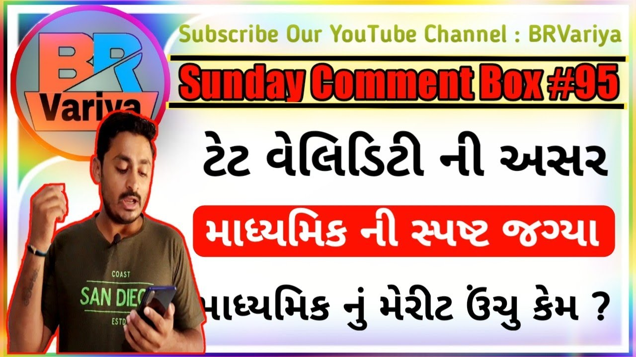 Sunday Comment Box #95 | માધ્યમિક જગ્યાઓ | ટેટ વેલિડિટી | ગેરહાજર લિસ્ટ | B R Variya