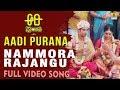 Nammura Rajangu Video Song - Aadi Purana | New Kannada Song 2018 | Shashank, Moksha, Ahalya