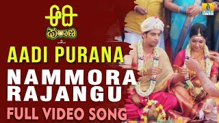 nammura-rajangu-video-song-aadi-purana-new-kannada-song-2018-shashank-moksha-ahalya