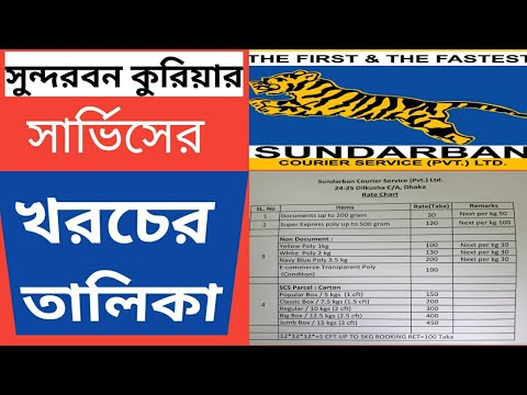 সুন্দরবন কুরিয়ার সার্ভিসের খরচ     Sundarban Courier Service Charges