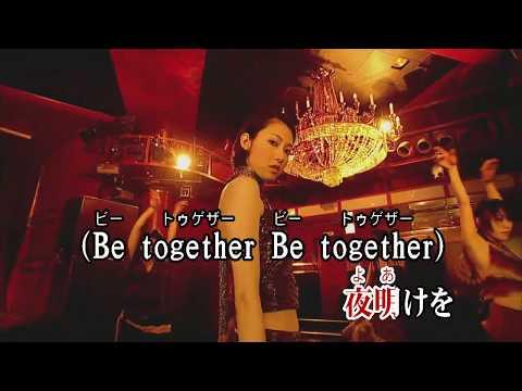 カラオケJOYSOUND (カバー) BE TOGETHER / 鈴木あみ (原曲key) 歌ってみた