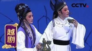 《CCTV空中剧院》 20190916 越剧《钗头凤》 2/2| CCTV戏曲