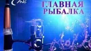 видео Рыбалка в Алтайском крае: платная рыбалка на озерах Алтайского края
