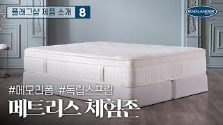 매트리스 체험존 | 플래그샵 제품 소개 #8 | 잉글랜…