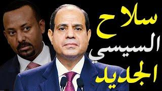 الكشف عن بدء استخدام مصر ورقة الاقتصاد في حربها ضد اثيوبيا و سد النهضة