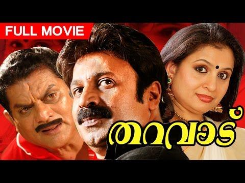 Superhit Malayalam Movie | Tharavadu | Full Movie | Ft.Siddique, Suchithra