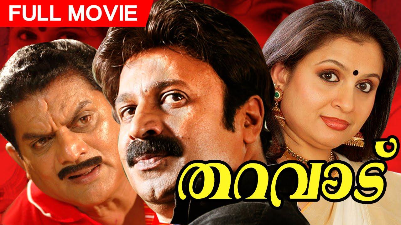 Suchitra Murali: Superhit Malayalam Movie