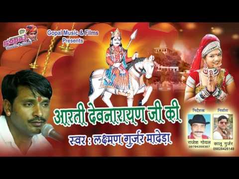 आरती देवनारायण जी की ॥ Aarti Devnaryan Ji Ki || Bhaagwan Devnaryan Bhagwan Spl Aarti