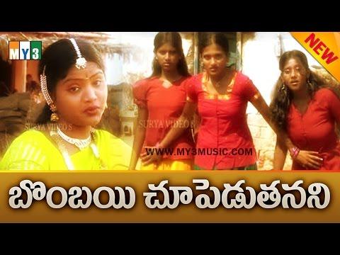 Latest Telugu Folk Songs - Bombai Chupeduthani | Telangana Folk Video Songs