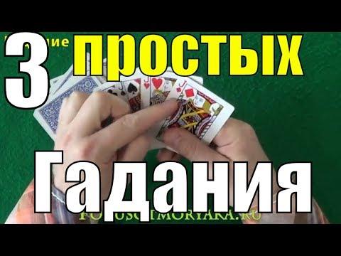 ТОП 3 ГАДАНИЕ НА КАРТАХ - Гадания на Игральных Картах - Гадание на Будущее #гадание