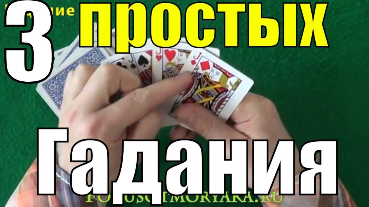 Гадание по трем картам игральным опасно ли гадания на таро