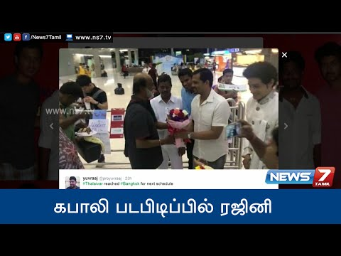 Rajinikanth reaches Bangkok for next shoot schedule of Kabali | Social Media | News7 Tamil