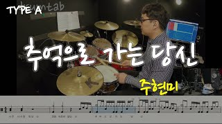 추억으로 가는 당신(동영상악보)-주현미-노창국-일산드럼…