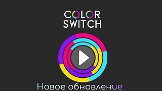 Обзор на обновления в игре Color Switch №4