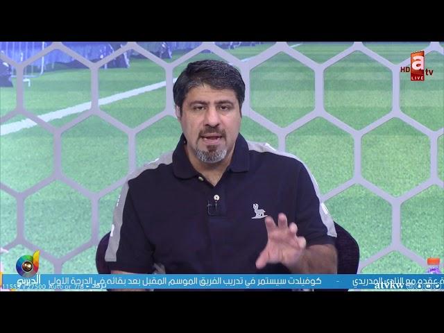 حلقة #الديربي مع أسطورة الجهراء.. خالد الجارالله