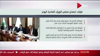 عرض معلوماتي حول قرارات مجلس الوزراء الصادرة اليوم ـ الأربعاء 20 سبتمبر 2017