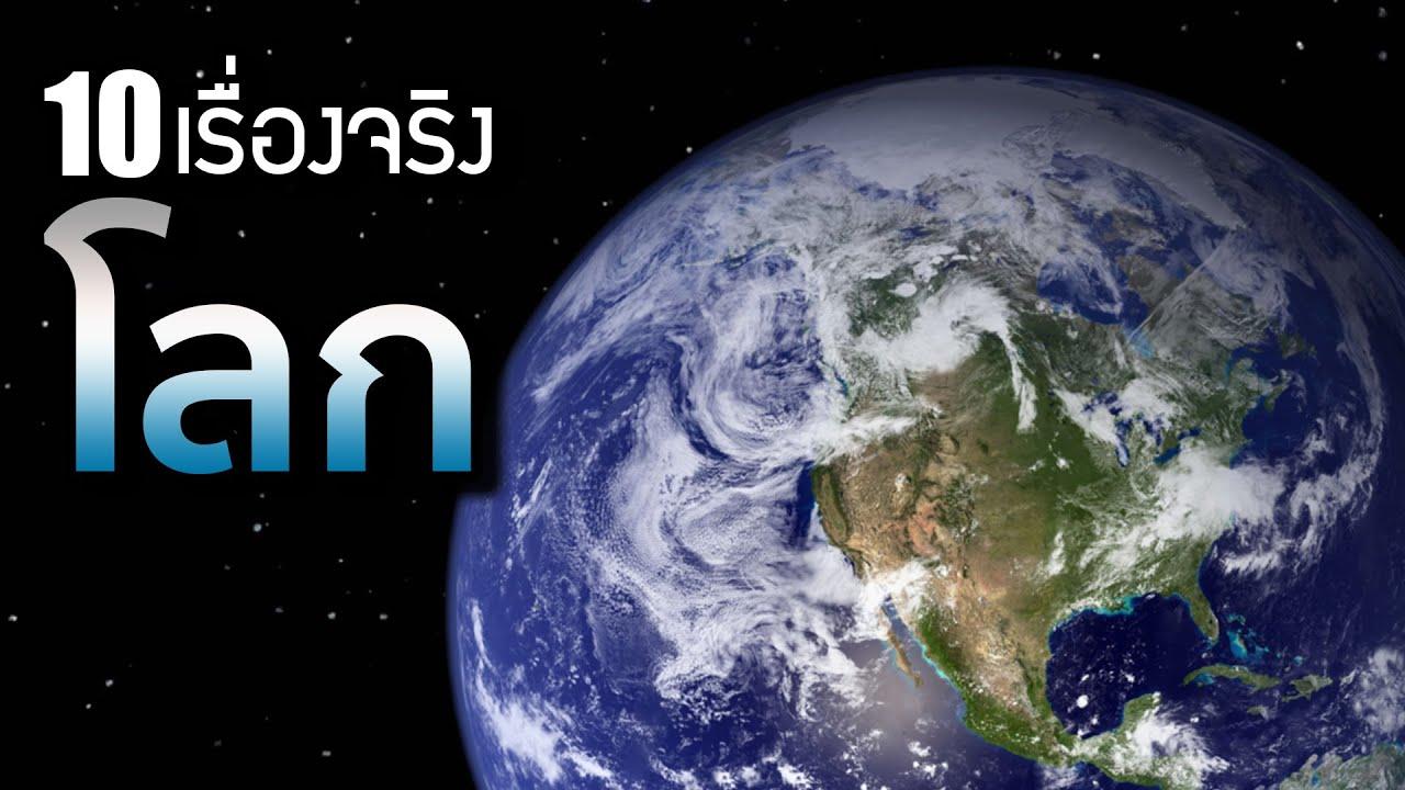 10 เรื่องจริงของ โลก (Earth) ที่คุณอาจไม่เคยรู้ ~ LUPAS