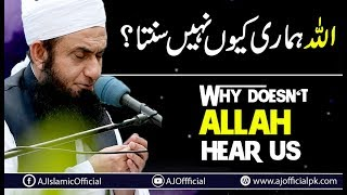 Molana Tariq Jameel Latest Bayan ' Allah Humari Kyun Nahi Sunta 20 December 2017