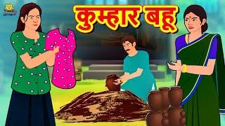 कुम्हार बहू   Moral Stories   Bedtime Stories   Hindi Kahaniya   Hindi Fairy Tales   Koo Koo TV