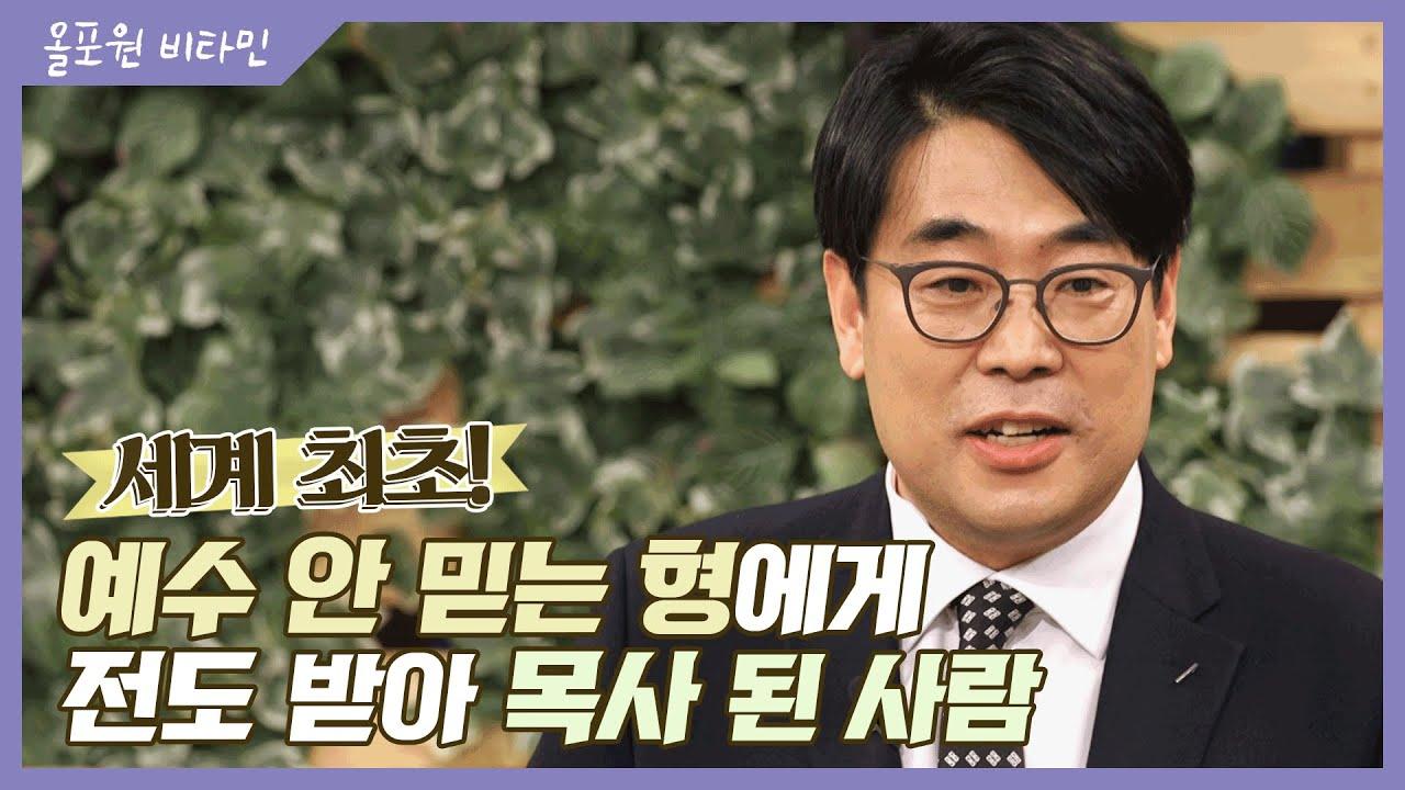 올포원 부흥회 [1-3] 세계 최초! 예수 안 믿는 형에게 전도 받아 목사 된 사람|CBSTV 올포원 비타민 189회