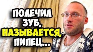 Смотреть видео Рассказ о том, как я лечил зуб в Москве и что из этого получилось || С какими трудностями столкнулся онлайн