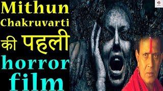 comedy के बादशाह अब लेंगे Horror Film में Entry   Mithun Daa भी होगें शामिल