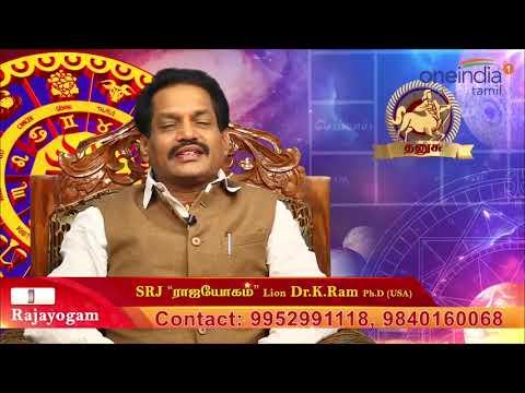 Items Related to ராஜ யோகம்: Raja Yogam (Tamil) (   Books)