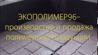 Экополимер96.рф