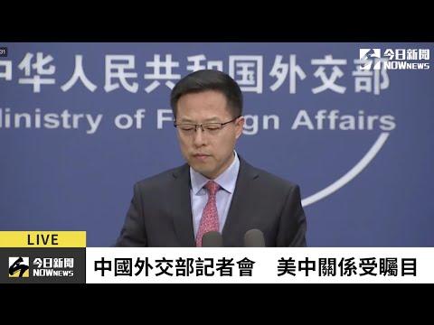 【直播/中國外交部記者會 美中關係受矚目】