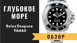 Уникальный дайвер от Ролекс | ОБЗОР ROLEX DEEPSEA 116660 CERAMIC STAINLESS STEEL 44MM BLACK