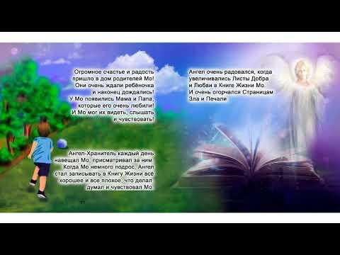 Странствие Духовного Зернышка... (Сказка для Больших и Маленьких))